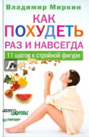 Как похудеть в домашних условия: диеты, упражнения, советы диетологов
