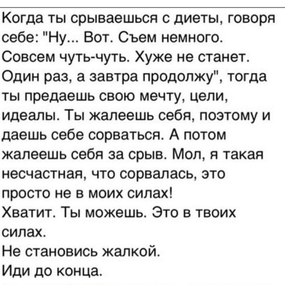 Как не сорваться с диеты: мотивация и наказание за срыв / mama66.ru