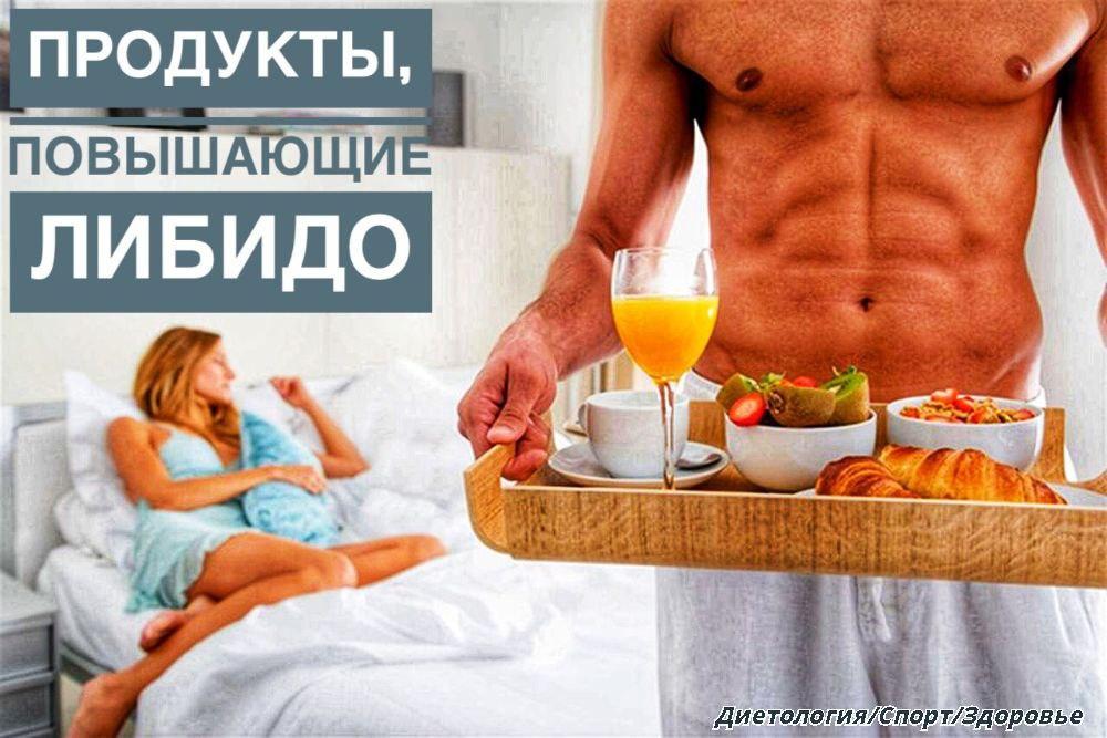 Как повысить мужское либидо, сексуальное желание медикаментозно препаратами, витаминами, продуктами, народными  средствами, заговором? как поднять мужское либидо быстро?