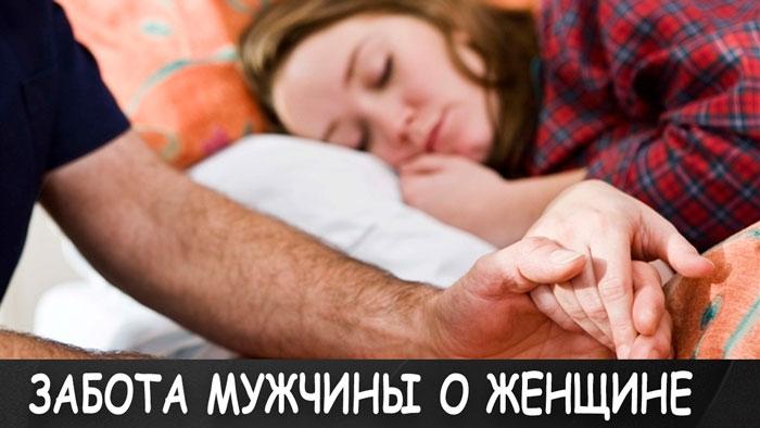Как правильно заботиться о мужчине женская забота о мужчине