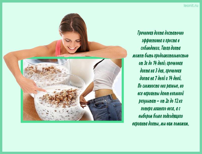 Гречневая диета 10 кг за неделю: меню на гречке для похудения, отзывы, рецепты