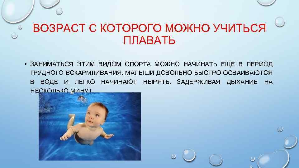 Какова польза плавания для здоровья: стоит ли ходить в бассейн?