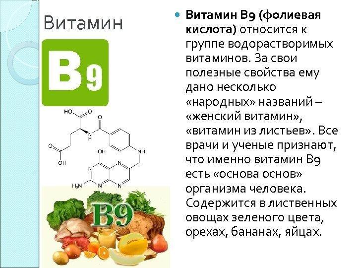 Витамины человека: значение для организма, группы