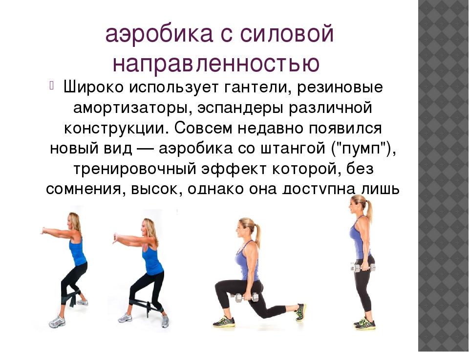 Аэробные упражнения в домашних условиях: как правильно выбрать?
