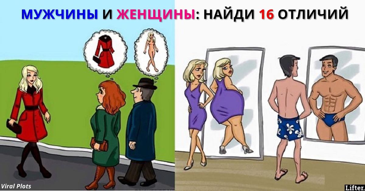 Различия между мужчиной и женщиной: интересные факты