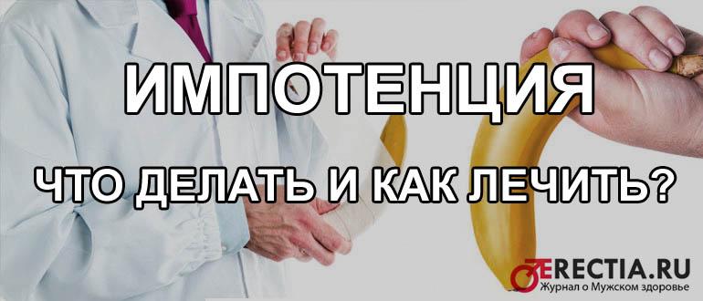 Как восстановить потенцию у мужчин в домашних условиях народными средствами и лекарственными препаратами