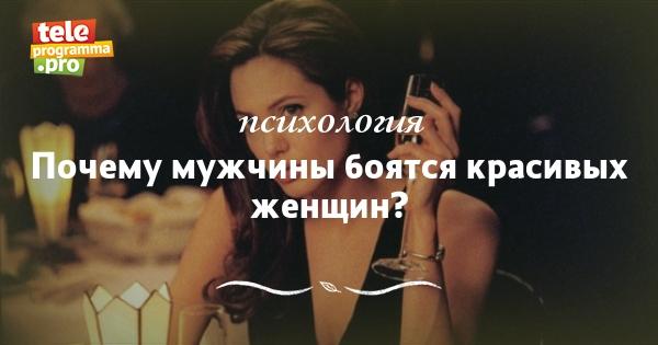 5 причин, почему красивые женщины остаются одинокими