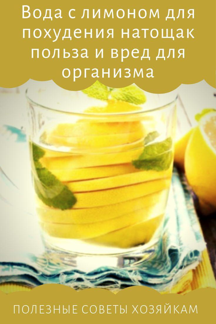 Теплая вода с лимоном по утрам натощак: рецепт и как пить, польза и вред, отзывы