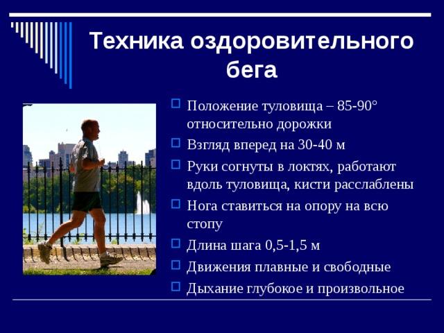 Оздоровительный бег: польза и рекомендации для начинающих