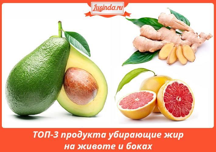 Продукты для похудения живота: полный список