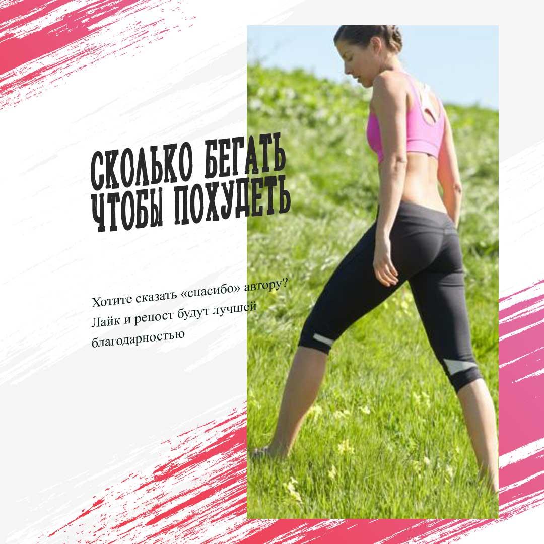 Бег для похудения: как правильно организовать тренировки