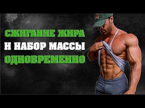 Как жир превратить в мышцы. можно ли эффективно согнать жир и набрать сухую мышечную массу