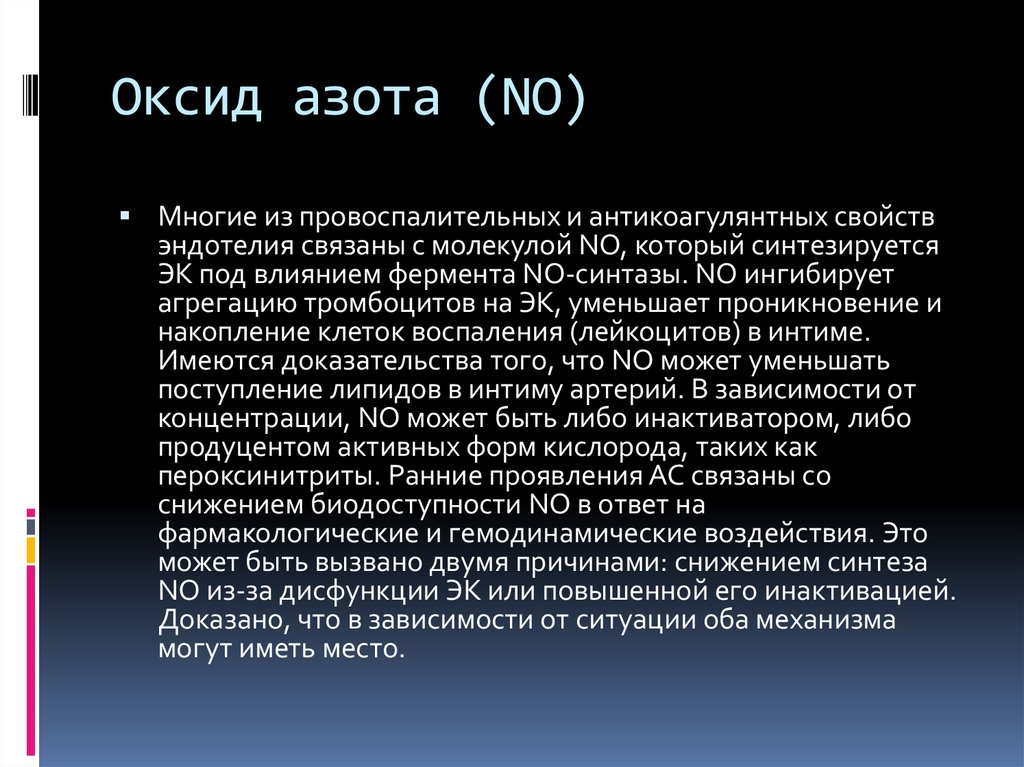 Оксиды азота