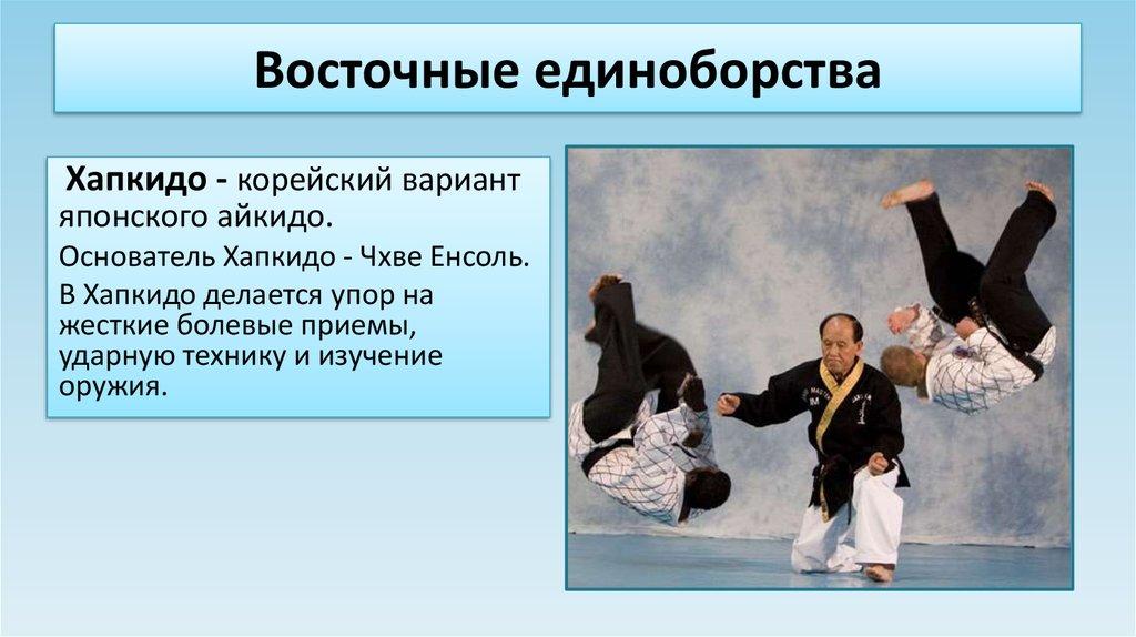 Виды единоборств. обзор различных видов боевых искусств.