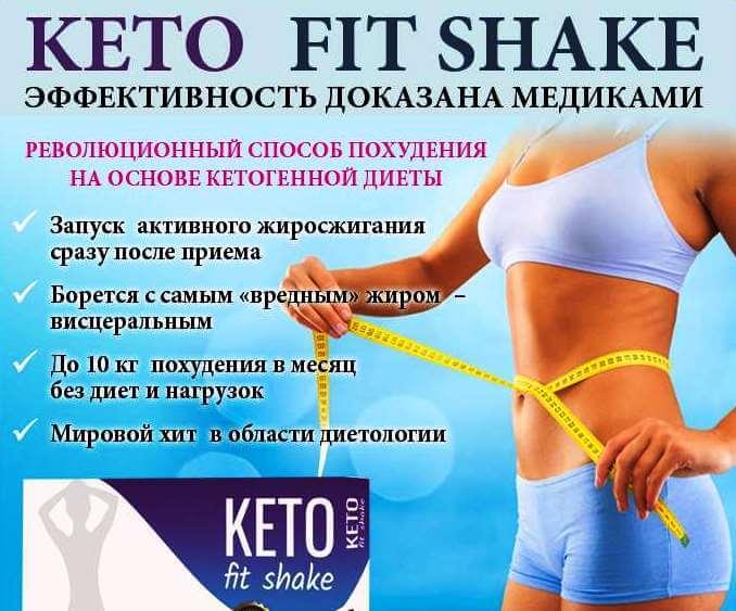 Что такое кето диета для похудения: отзывы врачей о эффективности и безопасности