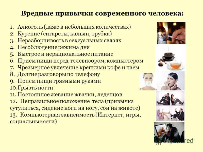 Как избавиться от вредных привычек: 9 научно обоснованных методов | brodude.ru