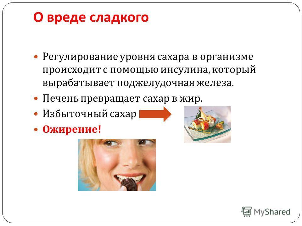 Сахар польза и вред для организма человека