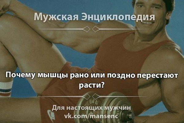 Мышцы перестали расти?