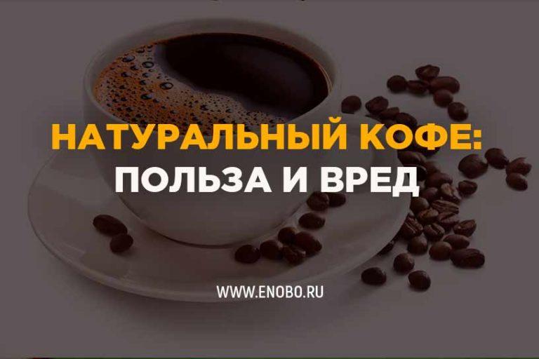 Польза и вред растворимого кофе – 11 научных фактов о его влиянии на здоровье организма человека