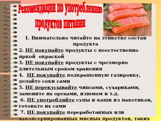 Как читать этикетки продуктов, чтобы купить именно то, что хотели /  спецпроект: этикетка без обмана на сайте roscontrol.com