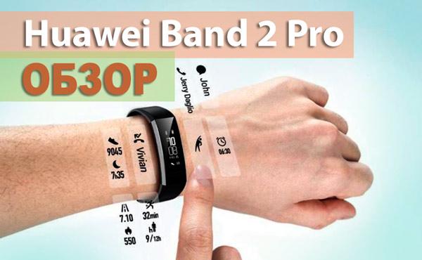 Обзор фитнес-браслета huawei band 3 pro