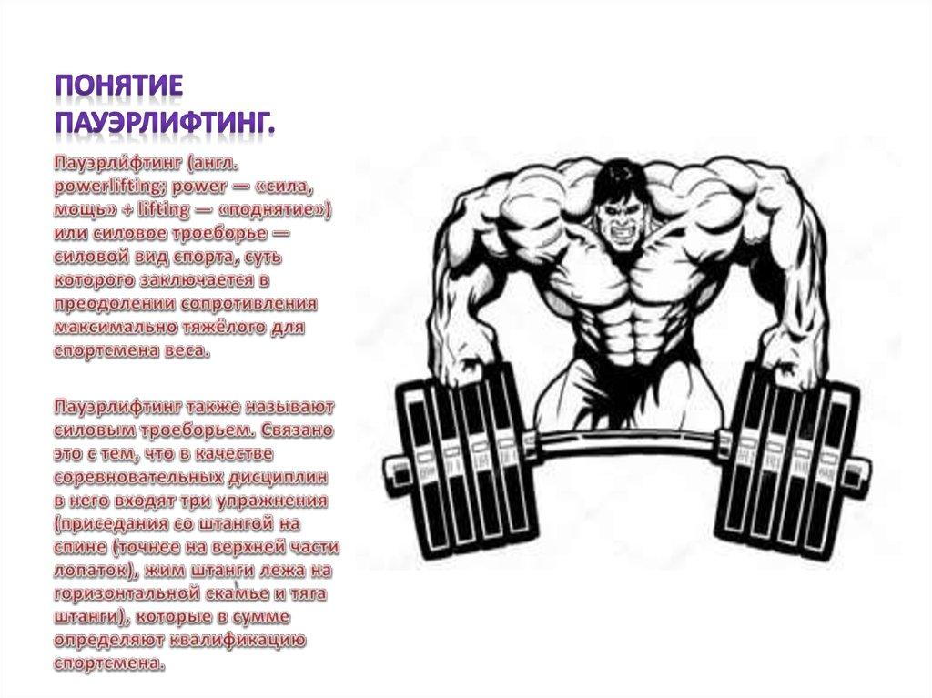 Пауэрлифтинг: программы тренировок, упражнения, рекомендации | rulebody.ru — правила тела