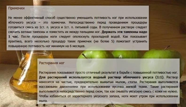 » яблочный уксус для похудения