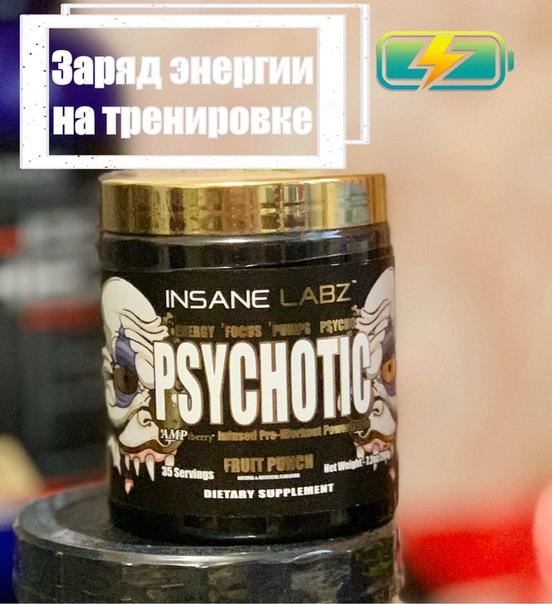Отзывы о предтренировочном комплексе psychotic (психотик) insane labz - нет заразе