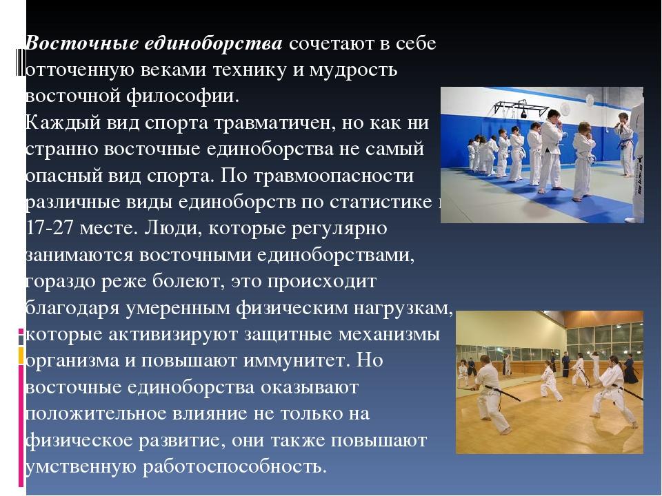 Выбери боевое искусство для себя   brodude.ru