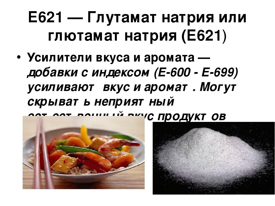 Что такое глутамат натрия, усилитель вкуса: вред и польза пищевой добавки e621