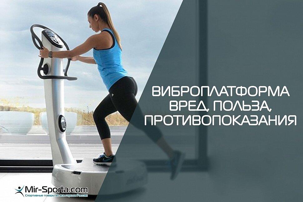 Вибромассажер для похудения живота и бедер, противопоказания, польза и вред