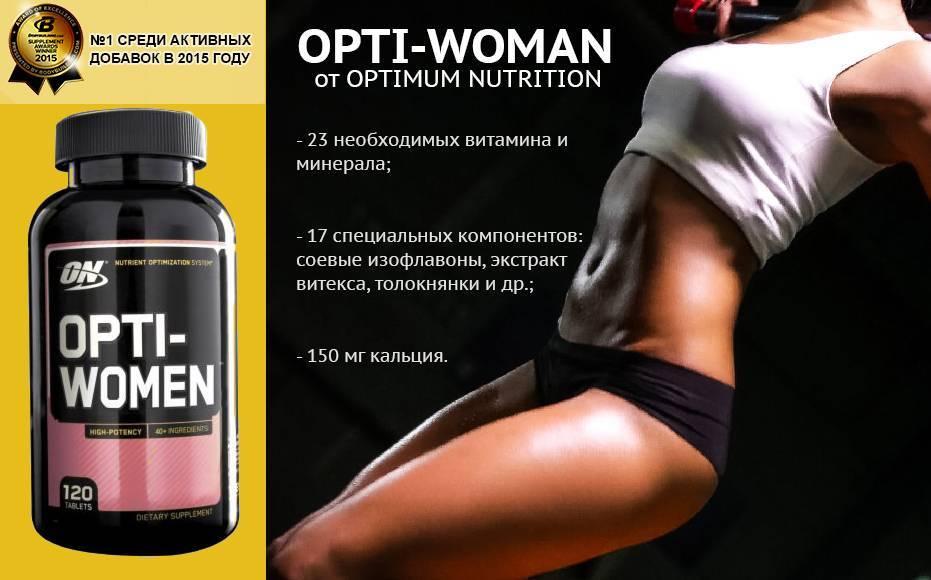 Витамины опти вумен — лучший витаминный комплекс для женщин