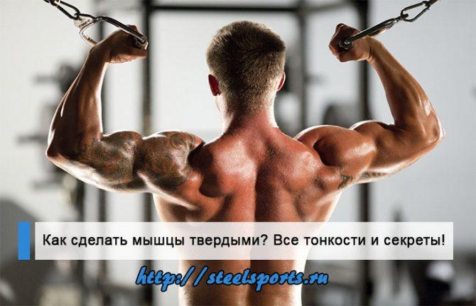 Как сделать мышцы твердыми?