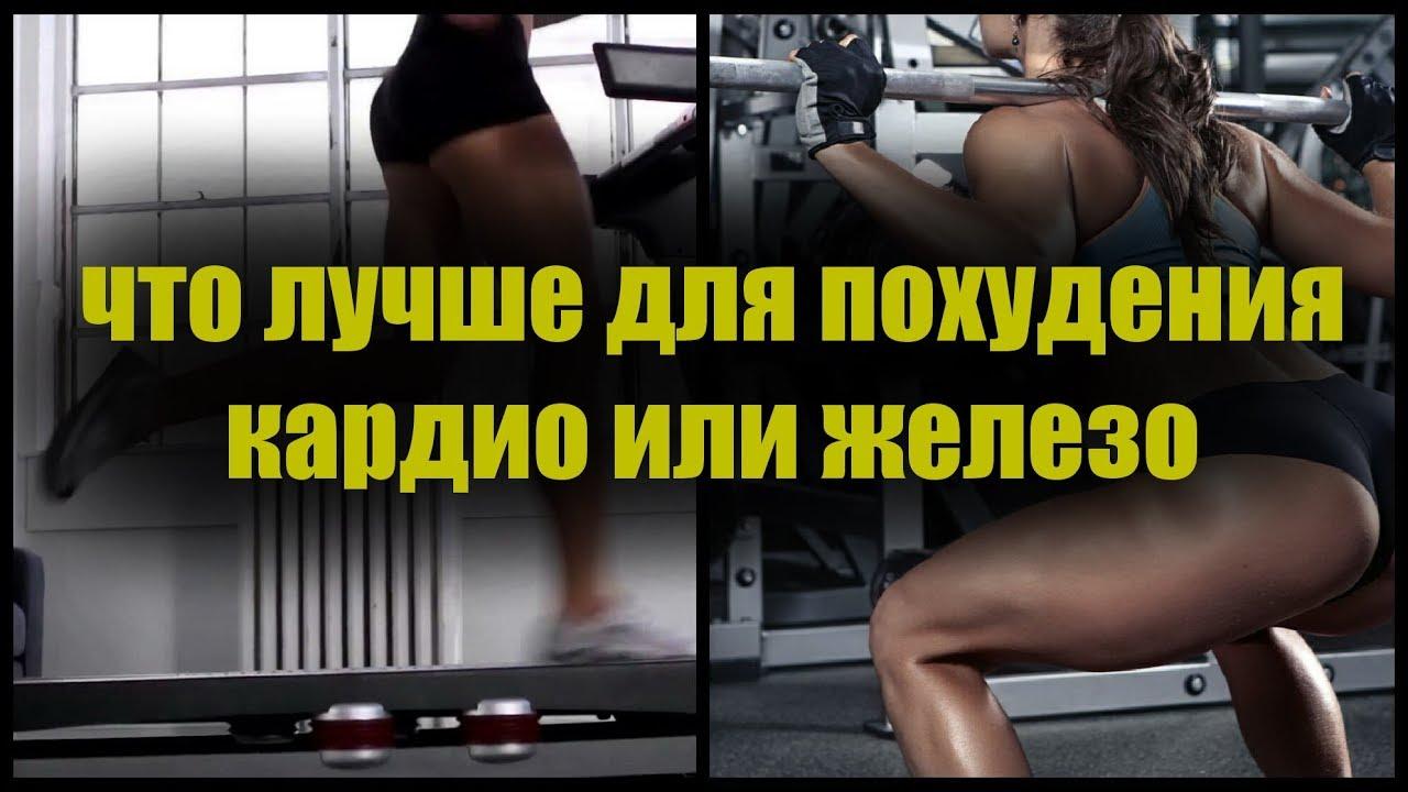 Тренировка: для похудения от лайла макдональда