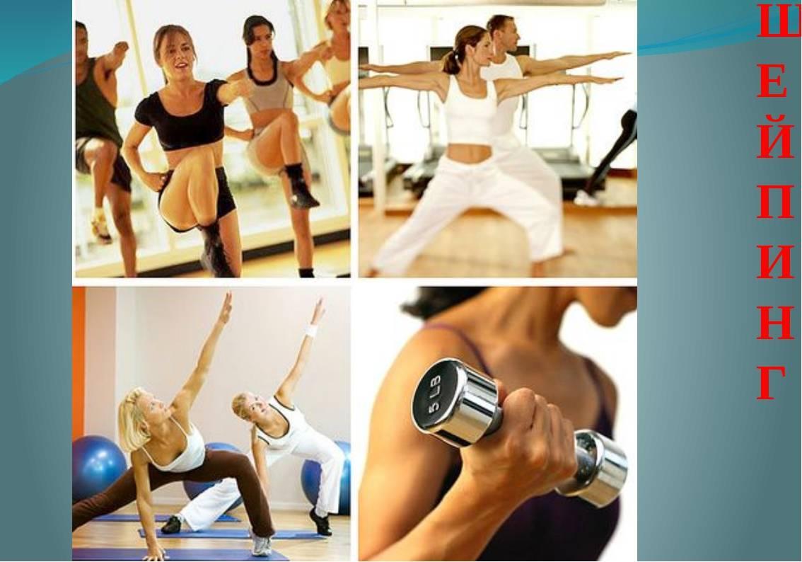 Фитнес танцы: перечень направлений, лучшие танцевальные тренировки для похудения