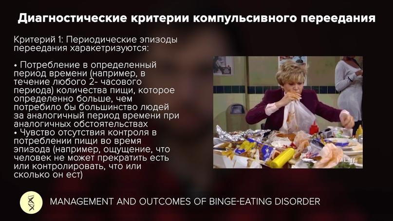 Девять симптомов компульсивного переедания | диетолог.ру