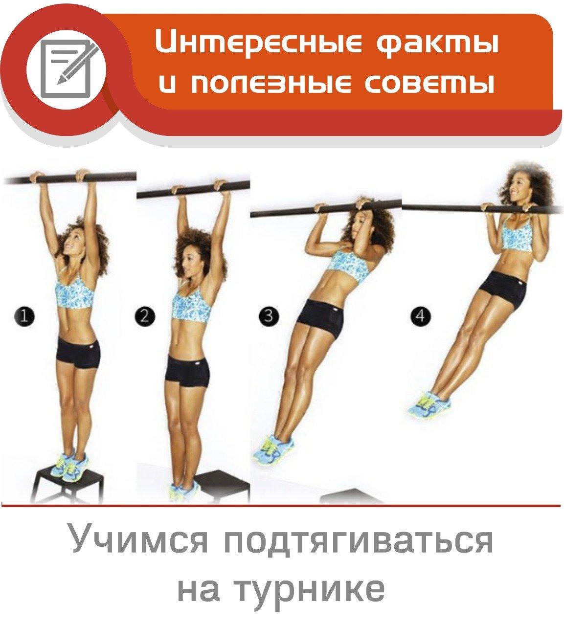 Как научиться подтягиваться на турнике с нуля: схема тренировок, полезные рекомендации - tony.ru