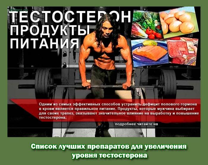 Какие продукты помогут снизить уровень тестостерона у женщин