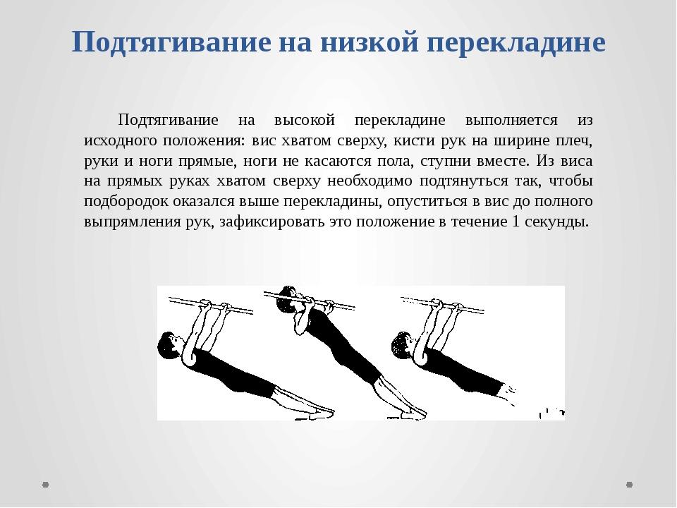 Горизонтальные подтягивания: техника выполнения, какие мышцы работают