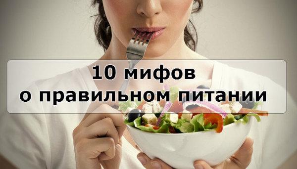 Пагубные мифы о полезной еде, от которых пора избавляться