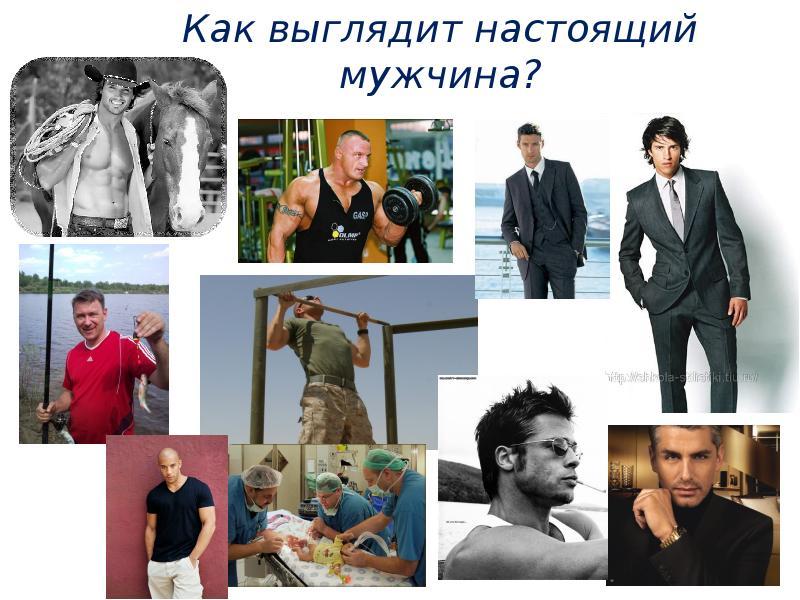 Что значит быть мужчиной? понятие, женское мнение, качества характера и психология мужчин