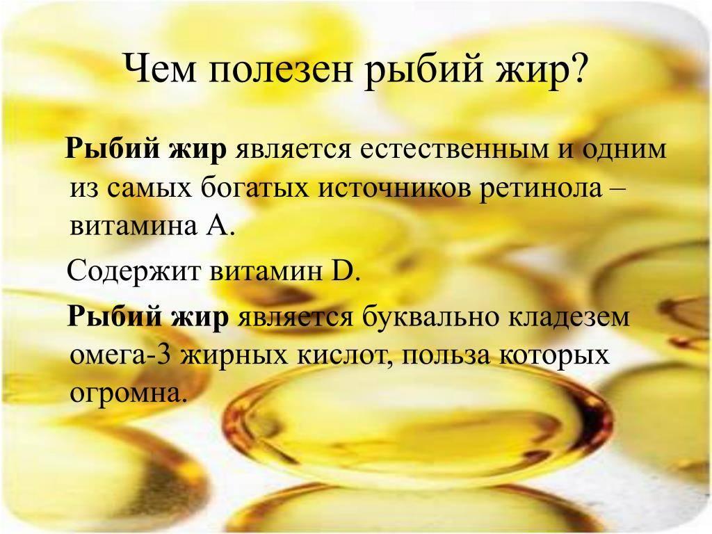 Польза и вред рыбьего жира | za-edoy.ru