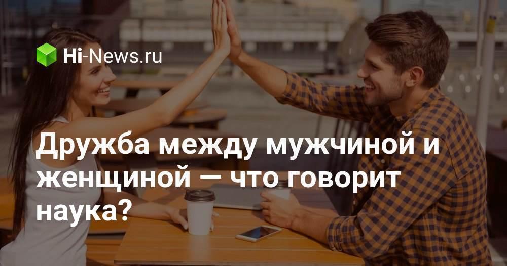 Есть ли дружба между мужчиной и женщиной: мнение психологов и мужчин