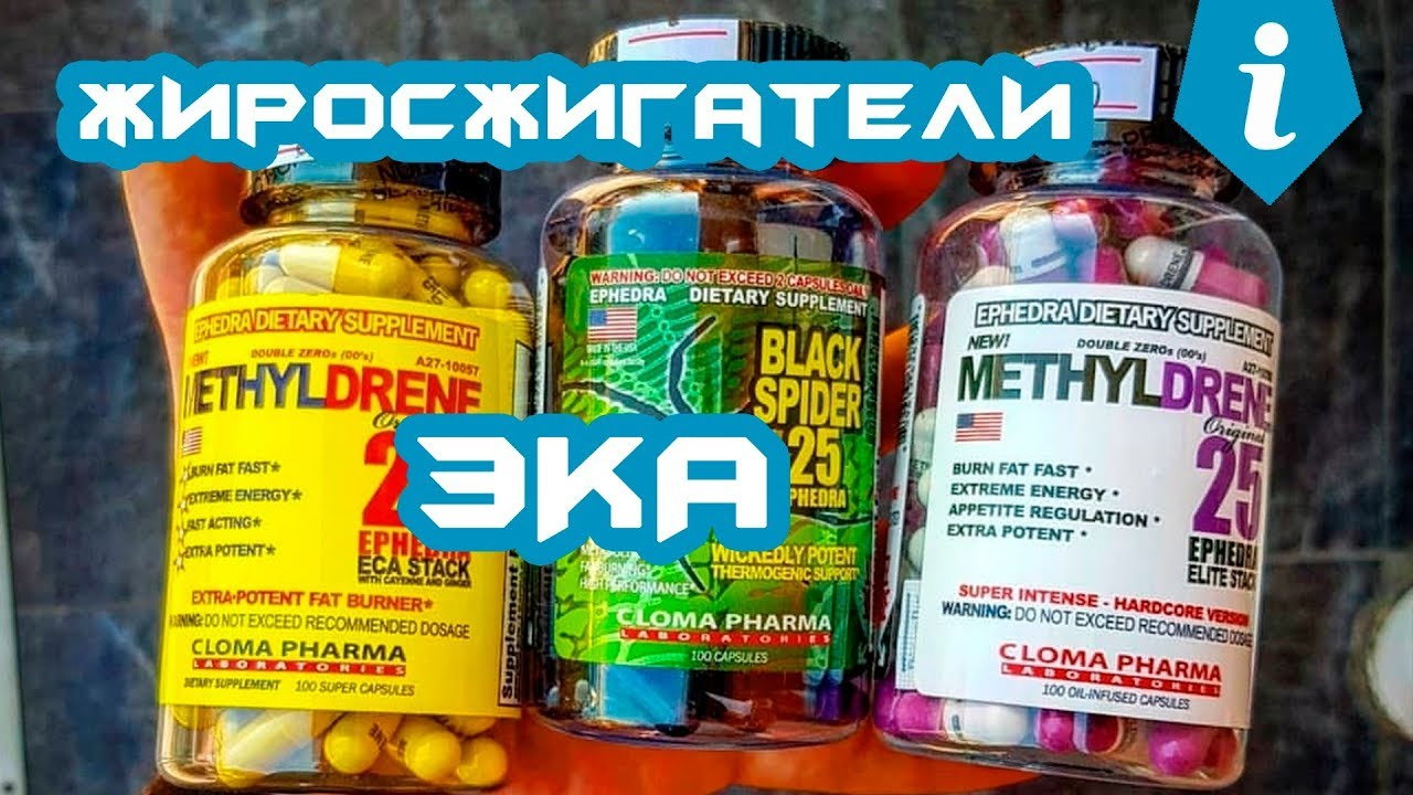 Супер похудание - эфедрин кофеин аспирин max-body