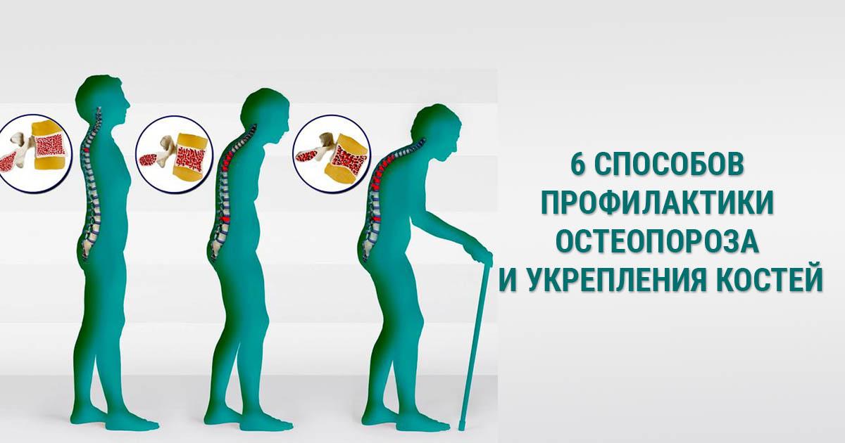 Профилактика остеопороза (у женщин): препараты, кальций, после 40-50 лет