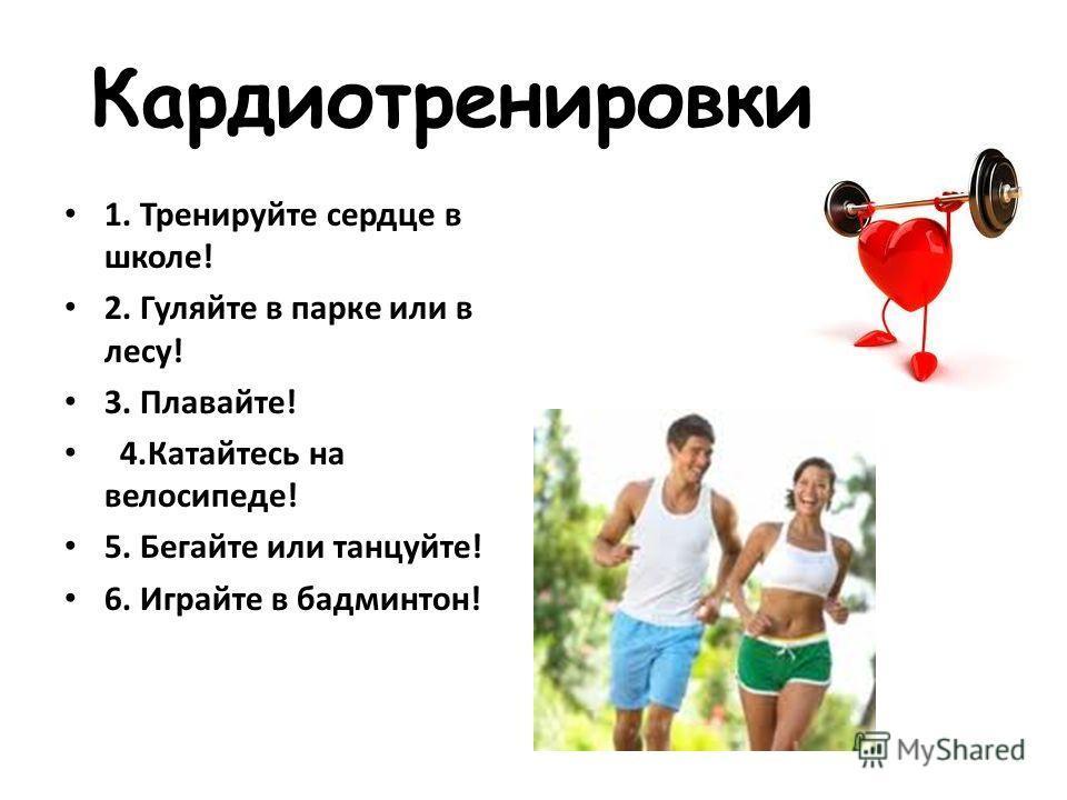 Как кроссфит влияет на сердце?