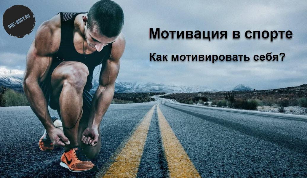 Мотивация к спорту для девушек: занятия спортом каждый день