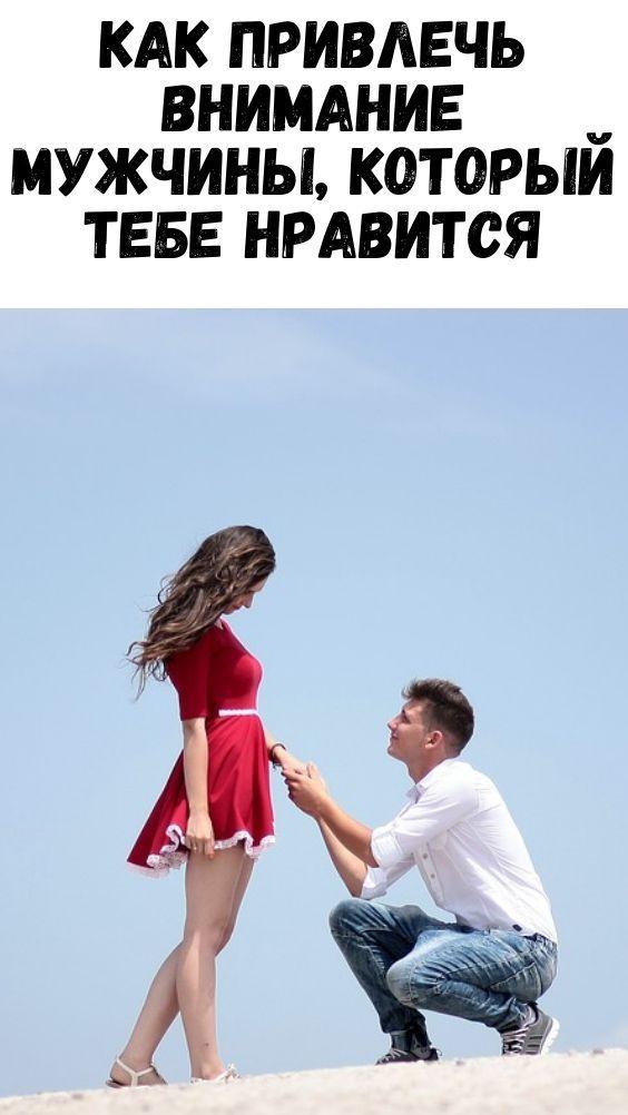 Как привлечь внимание мужчины, который тебе нравится: советы психологов, эзотериков и астрологов