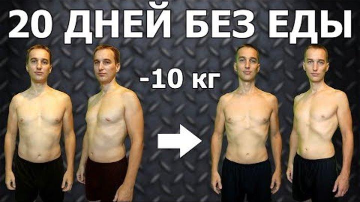 Сухое голодание: отзывы и результаты за 1 и 7 дней - medside.ru