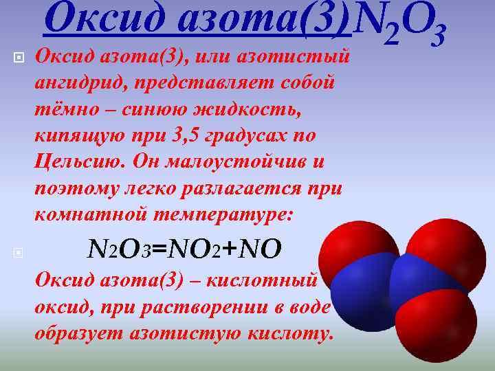 Эндотелий и оксид азота